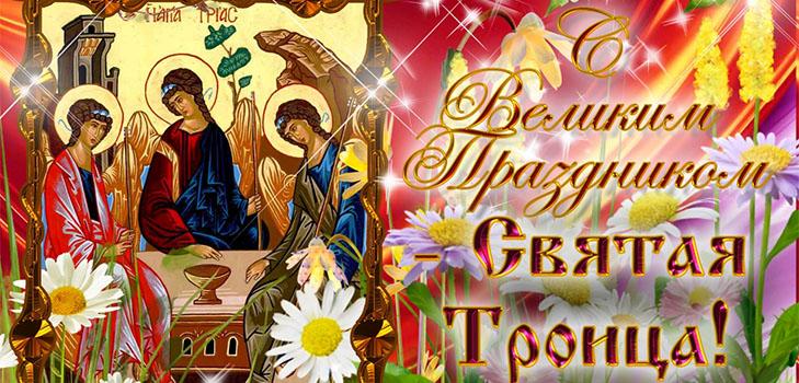 праздник троицы традиции